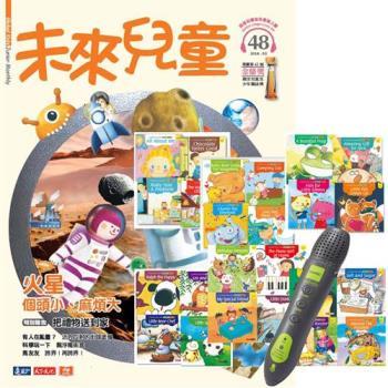 未來兒童(1年12期)贈 LiveKids英語生命教育繪本故事集(全6書)+ LivePen智慧點讀筆