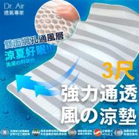 Dr.Air透氣專家 3D特厚強力透氣 涼墊(單人3尺)灰白線條床墊 蜂巢式網布 輕便好收納