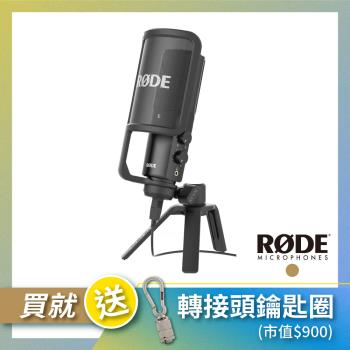 【RODE】錄音室級電容麥克風 NT-USB