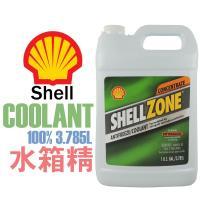 [SHELL ZONE] 殼牌 水箱精 100% 水箱冷卻液