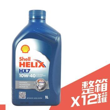 Shell HELIX HX7 10W40 合成機油 1L*12瓶