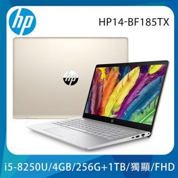 HP Pavilion 14-bf185TX 14吋 i5-8250U 獨顯 筆記型電腦(星鑽金)
