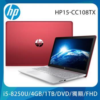 HP Pavilion 15-cc108TX 15.6吋 i5-8250U 獨顯 筆記型電腦(英倫紅)