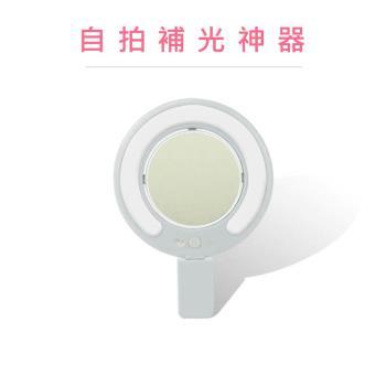 手機補光神器/自拍補光燈