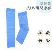 【PEILOU】貝柔抗UV涼感防蚊萊卡親子袖套_兒童活力藍