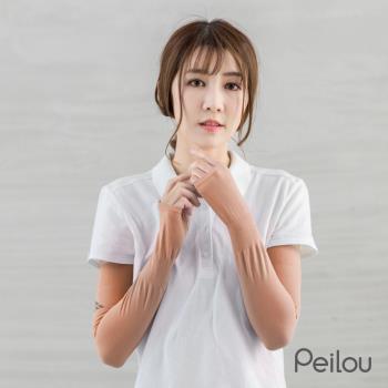 【PEILOU】貝柔高效涼感防蚊抗UV袖套 膚色