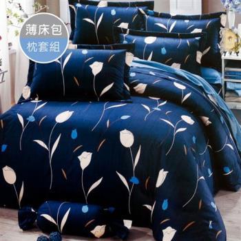 R.Q.POLO 日居的禮物純棉系列-花語仙蹤 (床包枕套組/不含被套-雙人標準5尺)