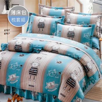 R.Q.POLO 日居的禮物純棉系列-陰鬱貓 (床包枕套組/不含被套-雙人標準5尺)
