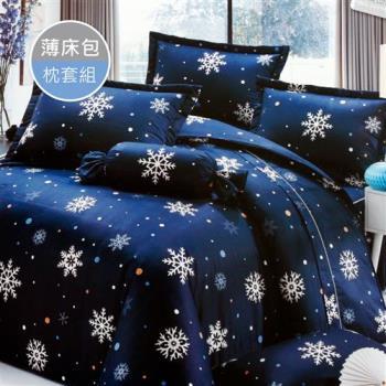 R.Q.POLO 日居的禮物純棉系列-雪紛飛 (床包枕套組/不含被套-單人加大3.5尺)