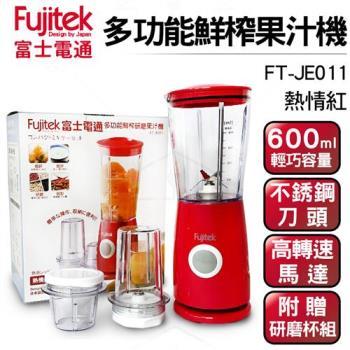 Fujitek 富士電通 多功能鮮榨果汁機 FT-JE011紅