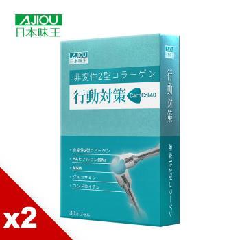 日本味王 三效強化行動對策(30粒/盒)X2盒