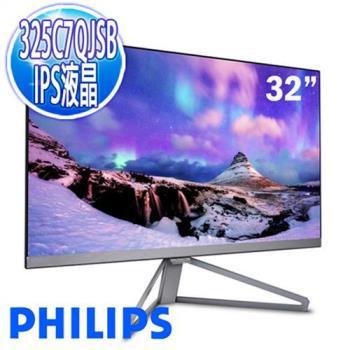 PHILIPS飛利浦 325C7QJSB 32型IPS超廣色域無閃爍液晶螢幕