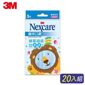 3M 醫用口罩-5片包兒童適用 7660 BL550K/PK550K X20包裝