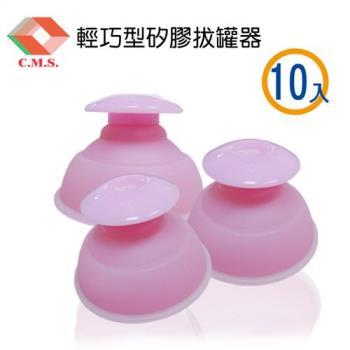 宇祥 輕巧型矽膠拔罐器10入組