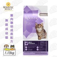 【活力滋 Holistic Select】無榖成幼貓 雞肉聰明成長配方(1.13kg)