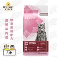 【活力滋 Holistic Select】無榖室內貓 體重控制配方(5磅)