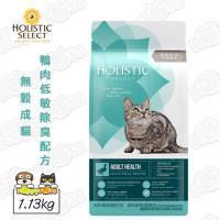 【活力滋 Holistic Select】無穀成貓 鴨肉低敏除臭配方(1.13kg)