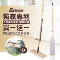 EM易拖寶 360度免沾手可站立乾濕平板拖把1拖2布組EM001(家用小平板)贈刮窗器