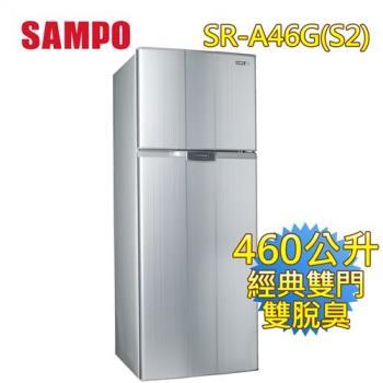 SAMPO聲寶 460公升雙門冰箱SR-A46G(S2) 買就送