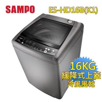 SAMPO 聲寶 16KG變頻洗衣機 ES-HD16B(K1) 深棕 買就送