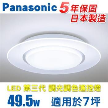 Panasonic 國際牌 LED (第三代) 調光調色遙控燈 HH-LAZ5046209 (單層導光板) 49.5W 110V