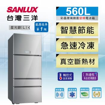 SANLUX台灣三洋 560公升 采晶玻璃四變頻電冰箱 SR-C560DVG