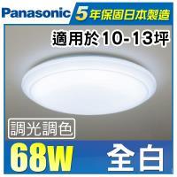 Panasonic 國際牌 LED (第三代) 調光調色遙控燈 HH-LAZ6039209 (全白燈罩) 68W 110V