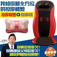 健康老施- 超級鬆上下行走按摩椅墊+按摩枕超強組