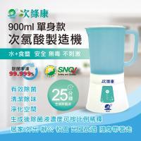 次綠康 次氯酸滅菌水900ml製造機 HW-900
