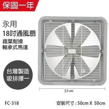 永用 18吋(鐵葉)工業吸排風扇FC-318
