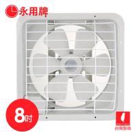 永用 8吋220V電壓吸排兩用風扇FC-308