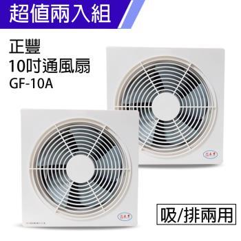 2入組↘正豐 10吋吸排兩用風扇GF-10A