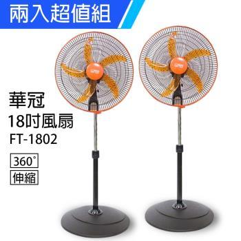 華冠風扇 18吋 360度升降立扇 FT-1802
