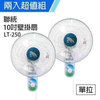 2入組↘聯統風扇 10吋 單拉壁扇LT-250