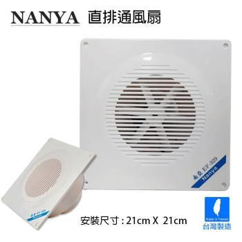 南亞 直排浴室通風扇EF-329