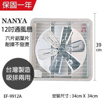 南亞牌 12)吸排風扇(鋁葉)EF-9912A