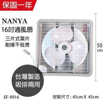 南亞牌 16吋吸排風扇EF-9916