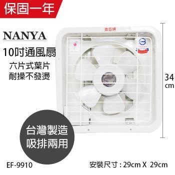 南亞牌 10吋排風扇EF-9910