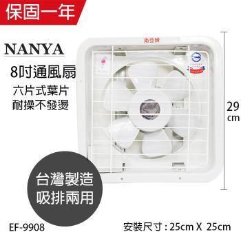 南亞牌 8吋吸排風扇EF-9908