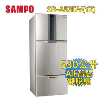 SAMPO聲寶530L變頻三門冰箱SR-A53DV(Y2) 炫麥金 買就送