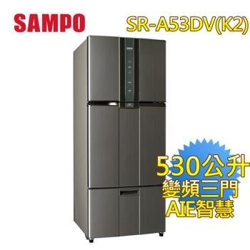 SAMPO聲寶530L變頻三門冰箱(石墨銀)SR-A53DV(K2)買就送