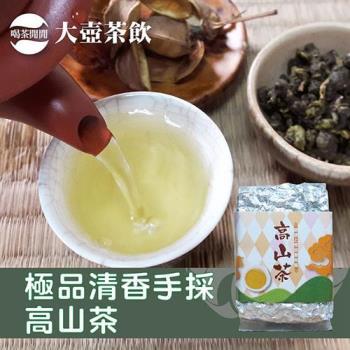 喝茶閒閒 大壺茶飲-極品清香手採高山茶葉,1斤共4包