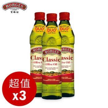 西班牙BORGES百格仕 中味橄欖油3入組 (500ml/瓶)