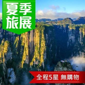 張家界雲天渡玻璃橋鳳凰古城天門山8日(無購物)旅遊