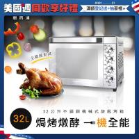 Whirlpool惠而浦 32公升機械式旋風電烤箱WTOM321S