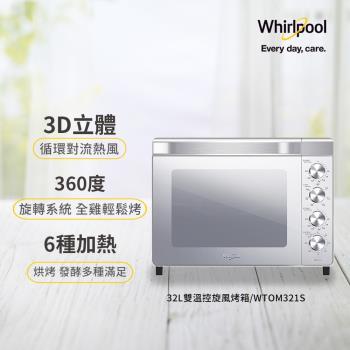 Whirlpool WTOM321S 32公升機械式旋風電烤箱 -買就抽家庭旗艦組