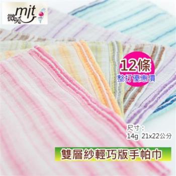 雙層紗布橫紋小手帕(12條 整打裝)【台灣興隆毛巾製】