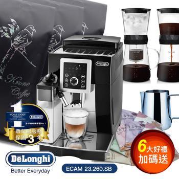 義大利 Delonghi迪朗奇 欣穎型 ECAM 23.260.SB 全自動咖啡機(買就送)