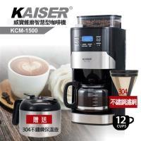 【KAISER威寶】自動錐磨美式智慧型咖啡機 KCM-1500