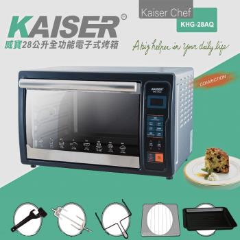 【Kaiser 威寶】全功能電子烤箱 KHG-28AQ